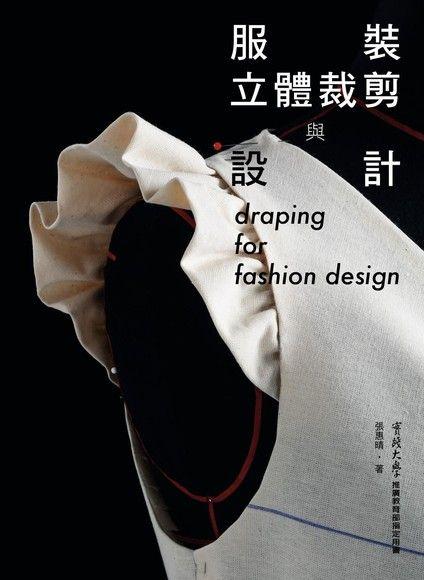 服裝立體裁剪與設計
