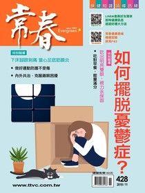 常春月刊 11月號/2018 第428期