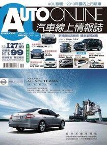 AUTO-ONLINE汽車線上情報誌12月號/2012 第127期