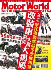 摩托車雜誌Motorworld 02月號/2020 第415期