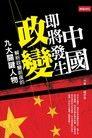 中國即將發生政變:解析政變前夜的九大關鍵人物