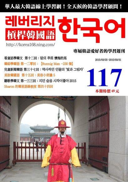 槓桿韓國語學習週刊第117期