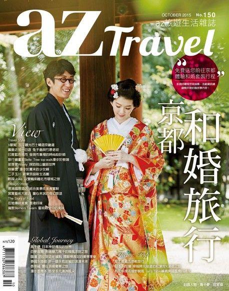 AZ Travel 10月號/2015 第150期