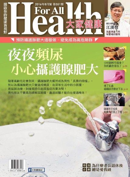 大家健康雜誌 08月號/2016 第351期