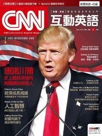 CNN互動英語 05月號/2016 第188期