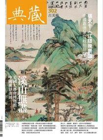典藏古美術 11月號/2017 第302期