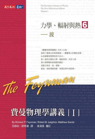 費曼物理學講義 I:力學、輻射與熱(6)波(軟精裝)