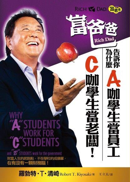 富爸爸告訴你,為什麼A咖學生當員工,C咖學生當老闆!