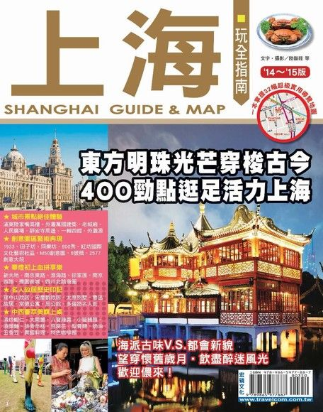 上海玩全指南(2014~2015版)