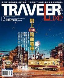 TRAVELER luxe旅人誌 12月號 2016 第139期