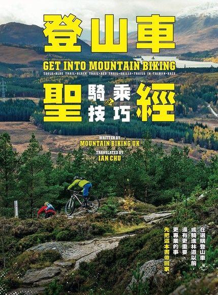 登山車騎乘技巧聖經