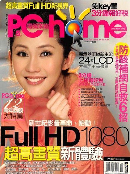 PC home 電腦家庭 05月號/2008 第148期