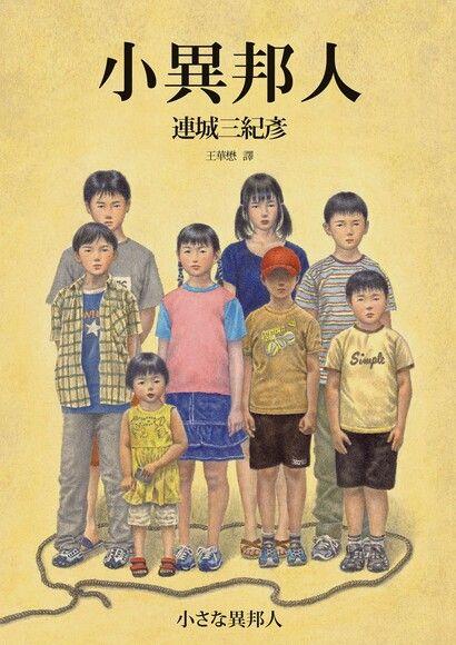 小異邦人(永久典藏紀念版)