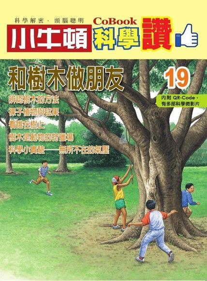 小牛頓科學讚19:和樹木做朋友