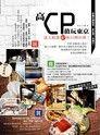 高CP值玩東京:達人精選A+旅行團出發!