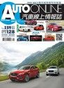 AUTO-ONLINE汽車線上情報誌 10月號/2015 第159期
