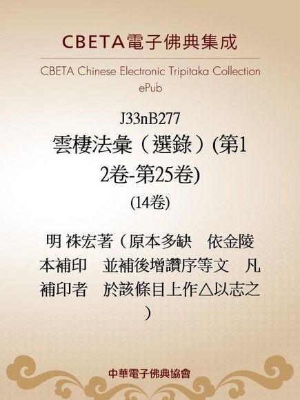 雲棲法彙(選錄)(第12卷-第25卷)