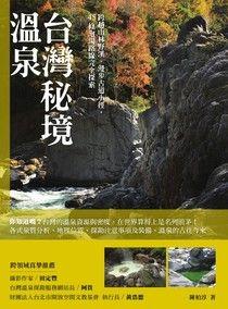 台灣秘境溫泉