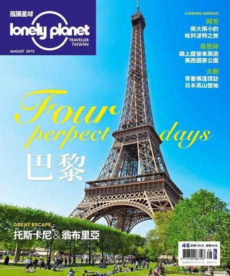 Lonely Planet 孤獨星球 08月號/2015年 第46期
