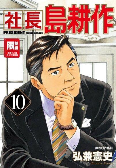社長島耕作(10)