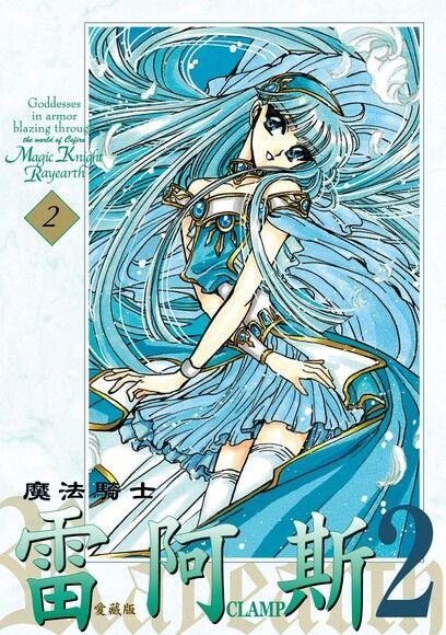 魔法騎士雷阿斯2 愛藏版 (2)