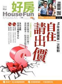 好房雜誌 03月號/2014 第10期