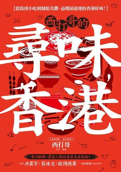 西打哥的尋味香港