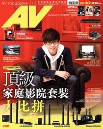 AV magazine周刊 514期