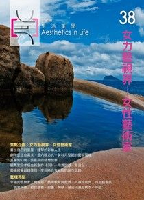 中台灣生活美學雙月刊 NO.38