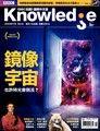 BBC知識 Knowledge 11月號/2015 第51期