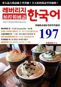槓桿韓國語學習週刊第197期