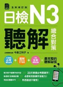 日檢N3聽解總合對策(2018全新修訂版)