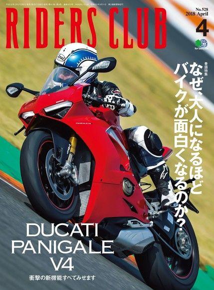 RIDERS CLUB 2018年4月號 No.528【日文版】