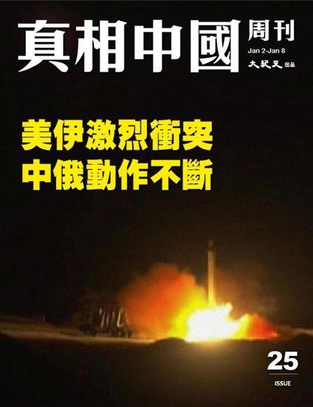 真相中國周刊 2020.1月號/第25期