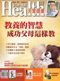 大家健康雜誌 04月號/2014 第325期