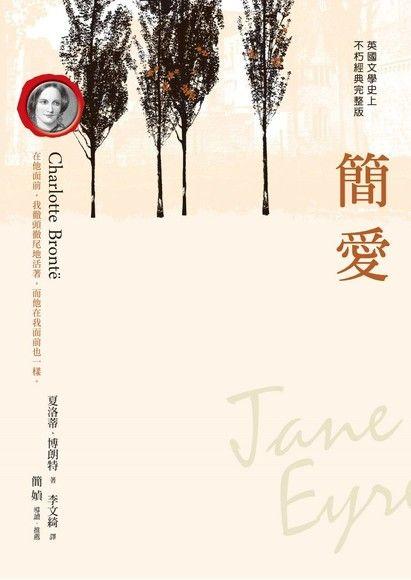 簡愛:Jane Eyre