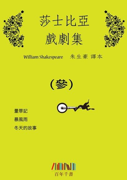 莎士比亞戲劇集(三)