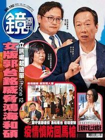 鏡週刊 第190期 2020/05/20