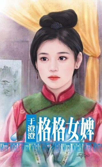 格格女婢~清宮艷史之三