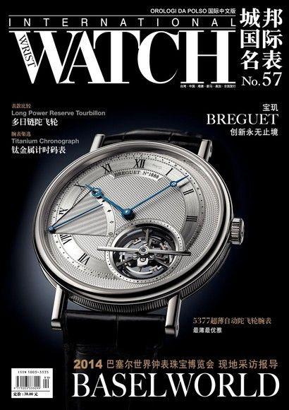 城邦国际名表双月刊 06-07月号/2014 第57期 简体版