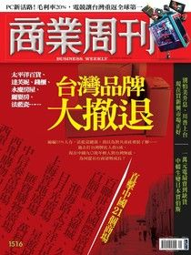 商業周刊 第1516期 2016/11/30
