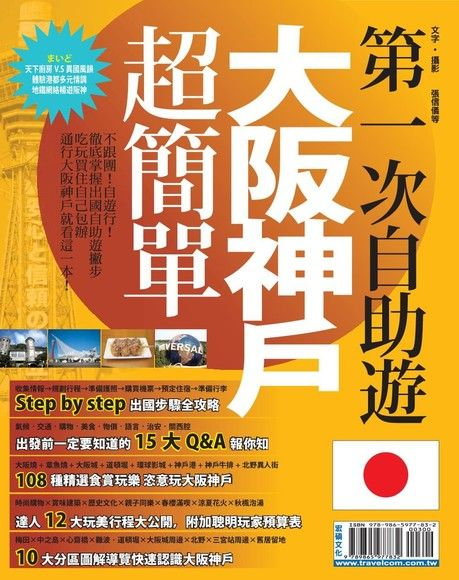 第一次自助遊大阪神戶超簡單