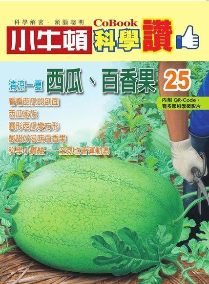 小牛頓科學讚25:清涼一夏──西瓜、百香果