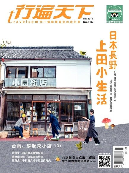行遍天下旅遊雜誌 11月號/2018 第316期