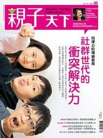 親子天下雜誌 04月號/2017 第88期