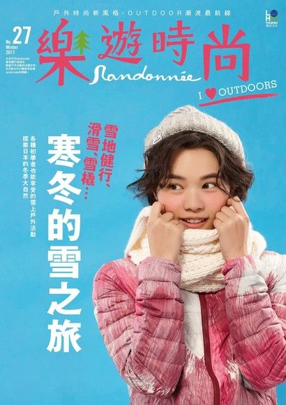 樂遊時尚 Randonnée No.27