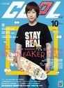 COOL流行酷報 10月號/2015 第218期