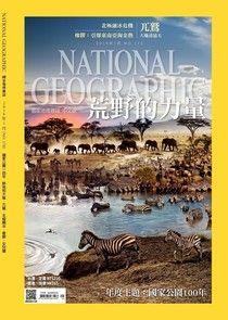 國家地理雜誌2016年1月號