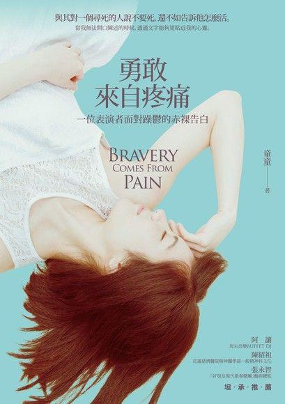 勇敢,來自疼痛:一位表演者面對躁鬱的赤裸告白