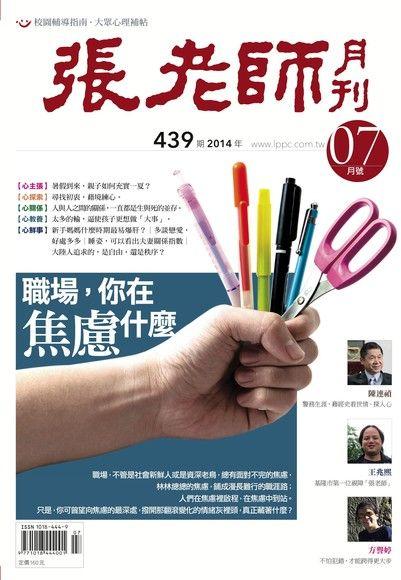 張老師月刊2014年7月/439期